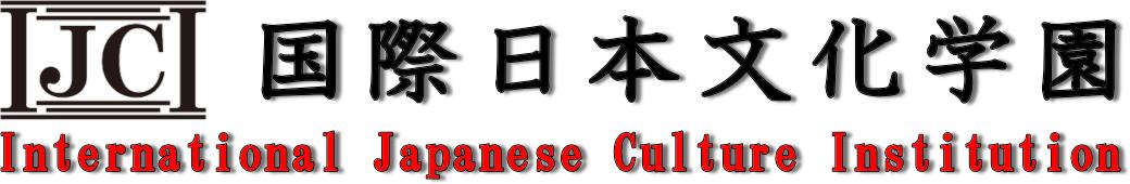 国際日本文化学園